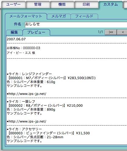 Mail_item1